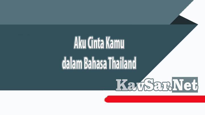 Aku Cinta Kamu dalam Bahasa Thailand